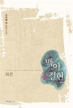 도서 이미지 - 백아절현 (외전)