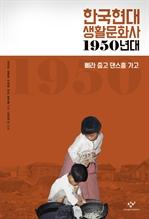 도서 이미지 - 한국현대 생활문화사 1950년대