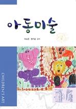 아동미술 (워크북 포함)