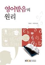 영어발음의 원리 (워크북 포함)