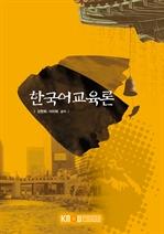 한국어 교육론