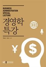 경영학특강 (워크북 포함)