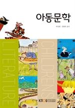아동문학 (워크북 포함)