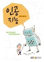 인공지능 (워크북 포함)