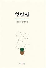 도서 이미지 - [합본] 선인장 (전2권/완결)