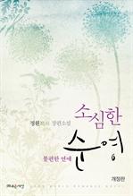 도서 이미지 - 소심한 순영 (불편한 연애) (개정판)