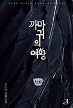 도서 이미지 - [합본] 까마귀의 여왕 (전2권/완결)