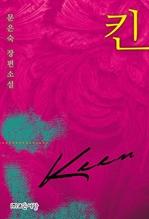 도서 이미지 - KEEN(킨) (전2권/완결)