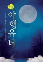 도서 이미지 - [합본] 기담, 야행유녀 (전2권/완결)