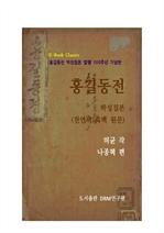 도서 이미지 - 홍길동전 : 박성칠본