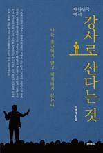 도서 이미지 - 대한민국에서 강사로 산다는 것