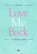 도서 이미지 - 러브 미 백 Love Me Back (개정증보판)