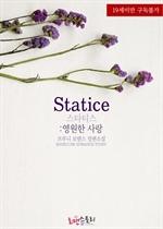 도서 이미지 - 스타티스 (Statice) : 영원한 사랑