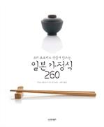 도서 이미지 - 요리 초보자도 맛있게 만드는 일본 가정식 260