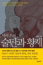 도서 이미지 - 다시 쓰는 술탄과 황제 (개정판)