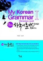 도서 이미지 - My Korean Grammar 알토란 한국어 문법 1