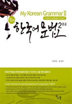 도서 이미지 - My Korean Grammar 2 알토란 한국어 문법 2