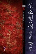 도서 이미지 - 신 조선 : 개혁의 파도