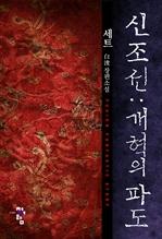 도서 이미지 - [합본] 신 조선 : 개혁의 파도 (전5권/완결)