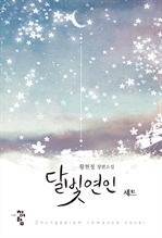 도서 이미지 - [합본] 달빛 연인 (전2권/완결)
