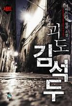 도서 이미지 - [합본] 괴도 김석두 (전4권/완결)