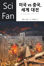 도서 이미지 - 〈SciFan 시리즈 37〉 미국 vs 중국, 세계 대전