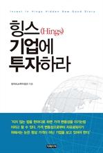 도서 이미지 - 힝스(Hings) 기업에 투자하라