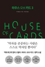 하우스 오브 카드 3