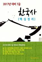 도서 이미지 - 2017년 대비 7급 한국사 (핵심정리)