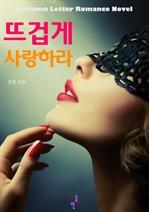 도서 이미지 - [합본] 뜨겁게 사랑하라 (전5권/완결)