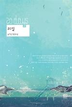 도서 이미지 - [합본] 20일 (전2권/완결)