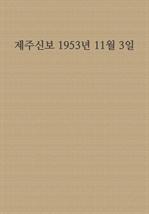 제주신보 1953년 11월 3일