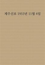 제주신보 1953년 11월 4일