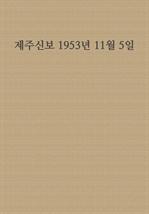 제주신보 1953년 11월 5일