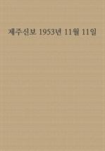 제주신보 1953년 11월 11일