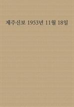 제주신보 1953년 11월 18일