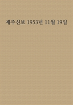제주신보 1953년 11월 19일