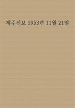 제주신보 1953년 11월 21일