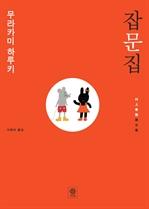 도서 이미지 - 무라카미 하루키 잡문집