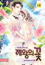 도서 이미지 - 제왕의 꽃