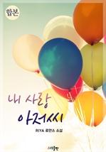 도서 이미지 - [합본] 내 사랑 아저씨 (전4권/완결)