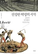 도서 이미지 - 진정한 혁명의 시작