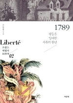 도서 이미지 - 1789