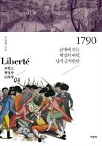 도서 이미지 - 1790