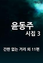 도서 이미지 - 윤동주 시집 3