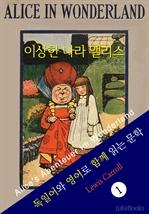 도서 이미지 - 이상한 나라 앨리스 (독일어&영어로 함께 읽는 문학:Alice's Abenteuer im Wunderland)