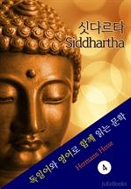 도서 이미지 - 싯다르타 (독일어+영어로 함께 읽는 문학:Siddhartha:eine indische Dichtung)