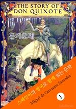 도서 이미지 - 돈키호테 (스페인어+영어로 함께 읽는 문학: Don Quijote)