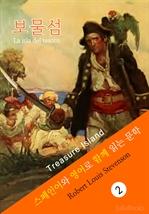도서 이미지 - 보물섬 (스페인어+영어로 함께 읽는 문학: La isla del tesoro)