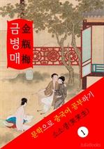 도서 이미지 - 금병매(金瓶梅) 〈중국 4대기서〉 문학으로 중국어 공부하기